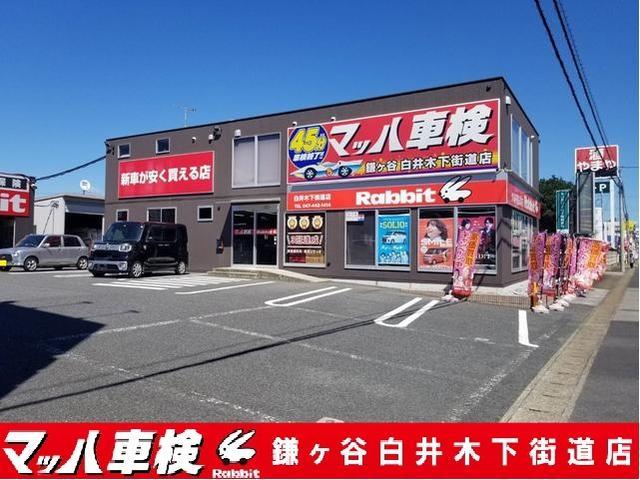 ラビット白井木下街道店(0枚目)