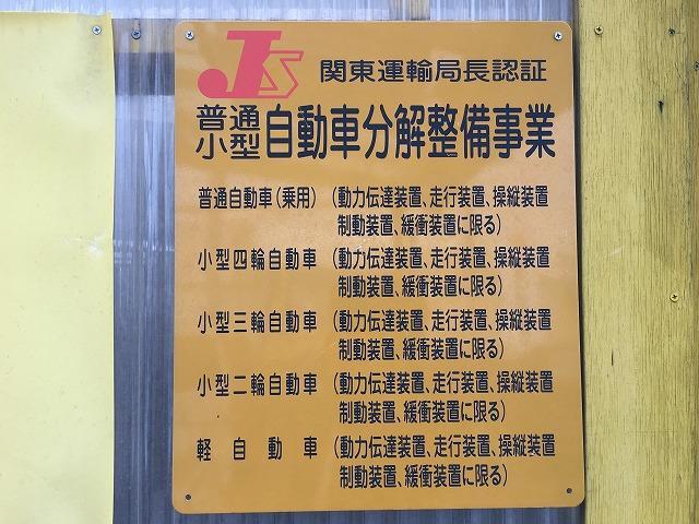 当社は、運輸局から認可を受けた工場となっております