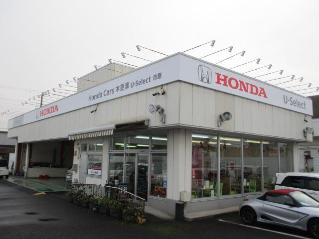 Honda Cars木更津 U-Select市原(2枚目)