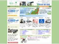 (株)フジカーズジャパン 柏店 福祉車輌