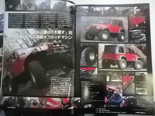 Jeepを取り扱10年以上Jeep専門雑誌にも取材されました。Jeepの事お気軽にご相談ください