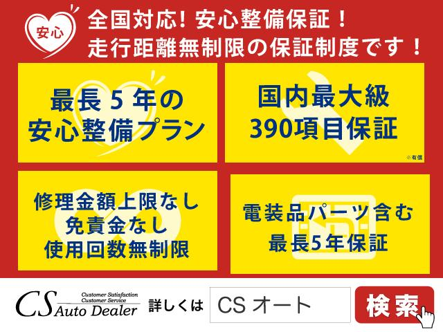 CSオートディーラー 千葉柏インター店 全車修復歴なし 30系セルシオ・クラウンマジェスタ専門店(5枚目)