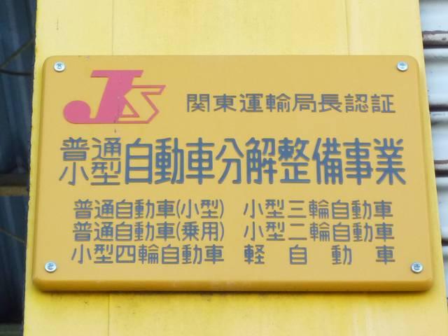 運輸局認証工場です!