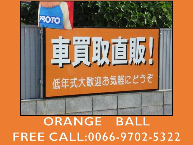 ORANGE BALL(1枚目)