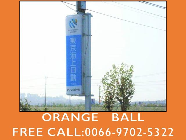 ORANGE BALL(4枚目)