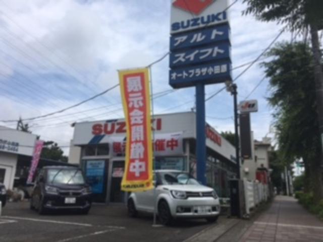 [神奈川県]スズキアリーナ小田原 株式会社オートプラザ小田原