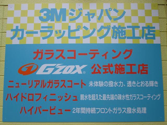 G'ZOX公式施工店です!