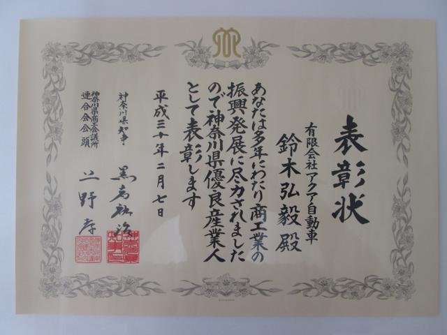 2018年に、神奈川県優良産業人として表彰されました!