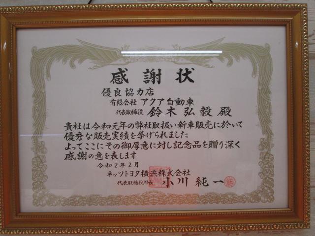 ネッツトヨタさんに表彰頂きました!^^プチ自慢( ̄▽ ̄)