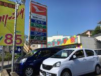 戸塚オートサービス