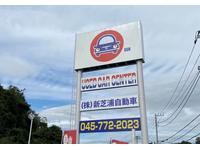 日産の看板が目印です。磯子区で長く運営している老舗です。安心してご来店下さい!