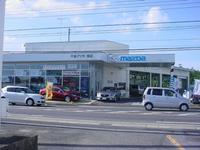 (株)千葉マツダ 旭店