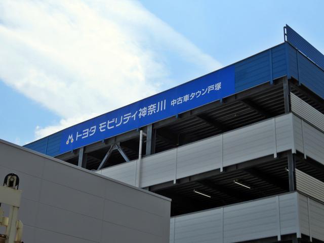 トヨタモビリティ神奈川 中古車タウン戸塚(2枚目)