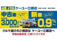 (株)ケーユー 三郷インター店