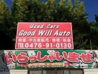 Good Will Auto グッドウィルオート