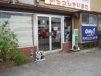 板橋オート販売株式会社