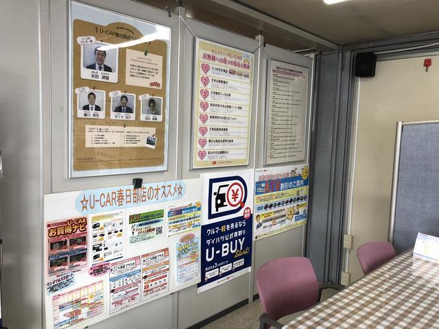埼玉ダイハツ販売株式会社 U-CAR春日部(4枚目)