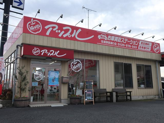 アップル佐倉駅前通り店(1枚目)