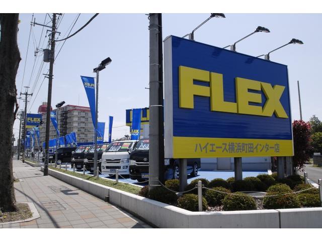 フレックスオート ハイエース横浜町田インター(1枚目)