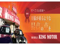 (株)キングモーター
