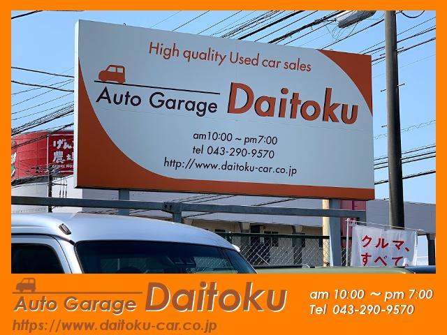 Auto Garage Daitoku(2枚目)