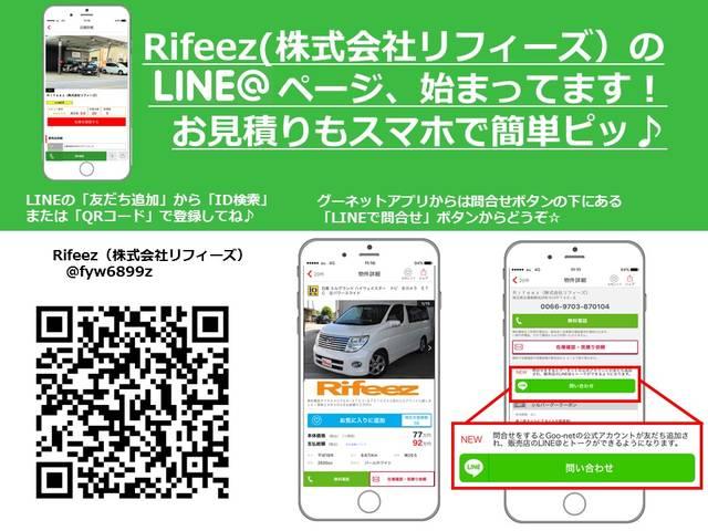 Rifeez(株式会社リフィーズ)(6枚目)