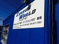 クールス ワールド -CURRUS WORLD-