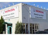 Honda Cars 埼玉中 U-Select 春日部中央