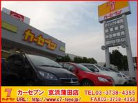 カーセブン京浜蒲田店