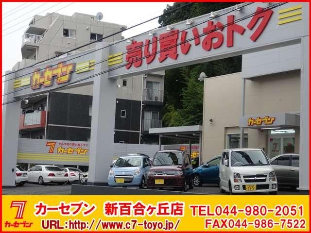 カーセブン新百合ヶ丘店(1枚目)