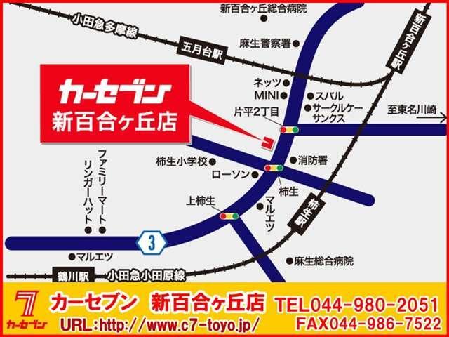 カーセブン新百合ヶ丘店(3枚目)