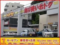 カーセブン新百合ヶ丘店