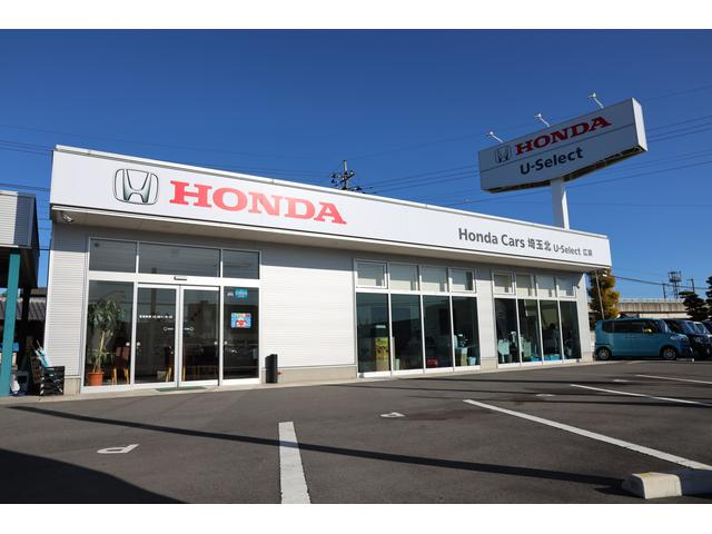 Honda Cars 埼玉北 U-Select 広瀬(1枚目)