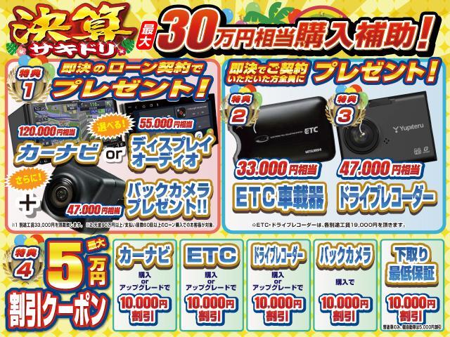 キャンペーン期間中、即決+ローンでのご契約限定でカーライフに必須なオプションを最大15万円分補助!!
