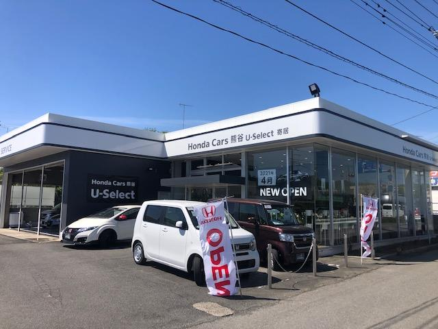 Honda Cars 熊谷 U-Select 寄居