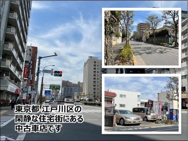 江戸川区南葛西の静かな住宅街にあります。国産車を中心に幅広いラインナップでお客様をお待ちしています。