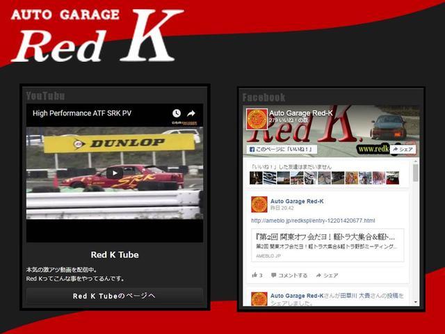 YouTube配信、Facebookで、Red Kのイベント等の模様を配信しています。