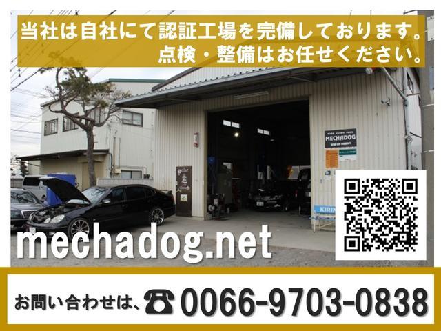 Mecha Dog ~30万円以下専門店~の店舗画像