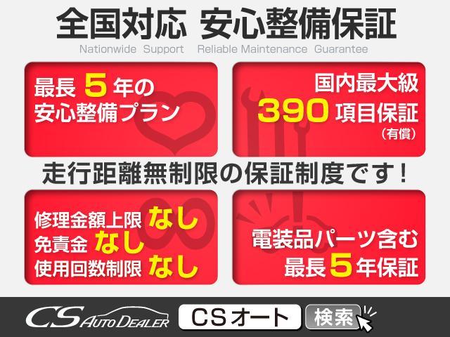 CSオートディーラー 千葉柏インター店 全車修復歴なし アルファード・ヴェルファイア・エスティマ専門店(5枚目)