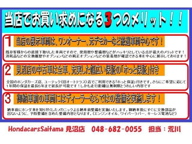 Honda Cars 埼玉 見沼店(6枚目)