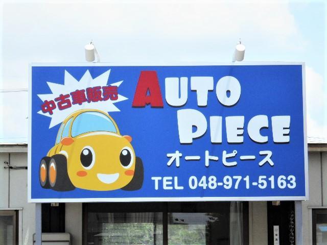 AUTO PIECE(オートピース)