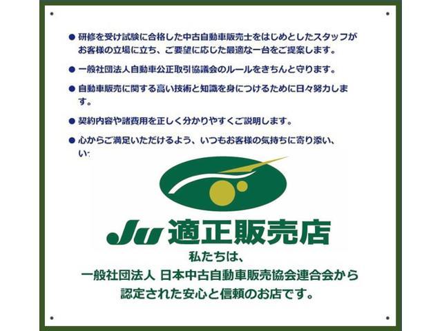 届出済未使用車専門店 オートギャラリー新生 JU適正販売店(1枚目)