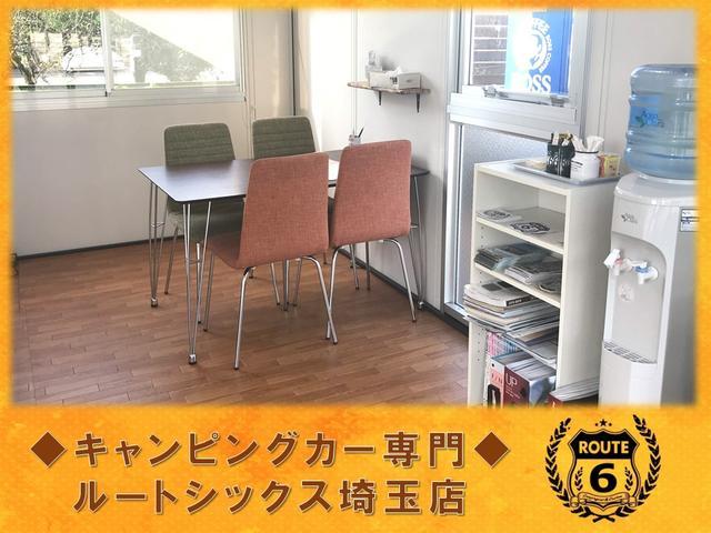 キャンピングカー専門店 株式会社ルートシックス 埼玉店(5枚目)