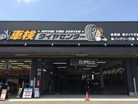 ジョイフル車検タイヤセンター
