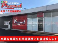 PROUD(株)プラウド 木更津店