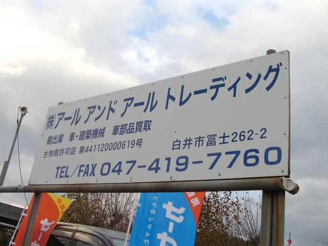 株式会社 R&Rトレーディング