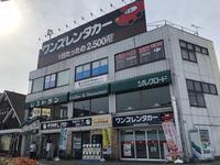 ワンズレンタカー那須塩原駅前店