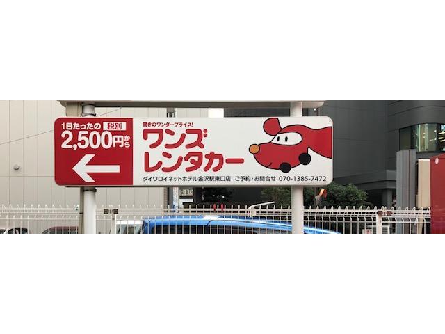 ワンズレンタカーダイワロイネットホテル金沢駅東口店(3枚目)