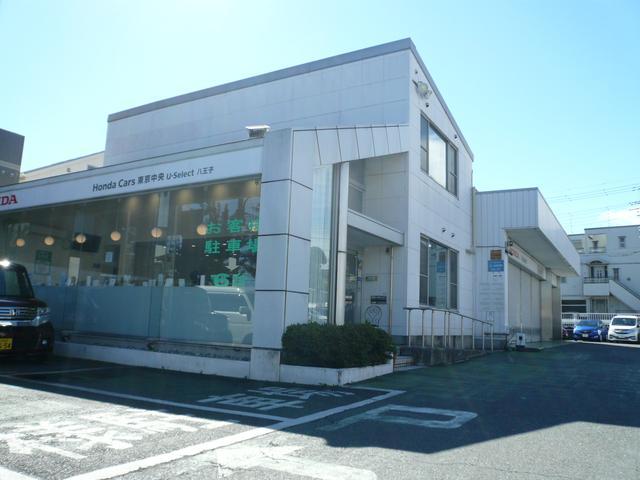 Honda Cars 東京中央 U-Select 八王子