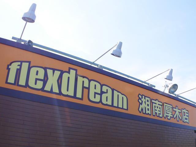 ランクル専門店 フレックス・ドリーム ランクル湘南厚木店(2枚目)